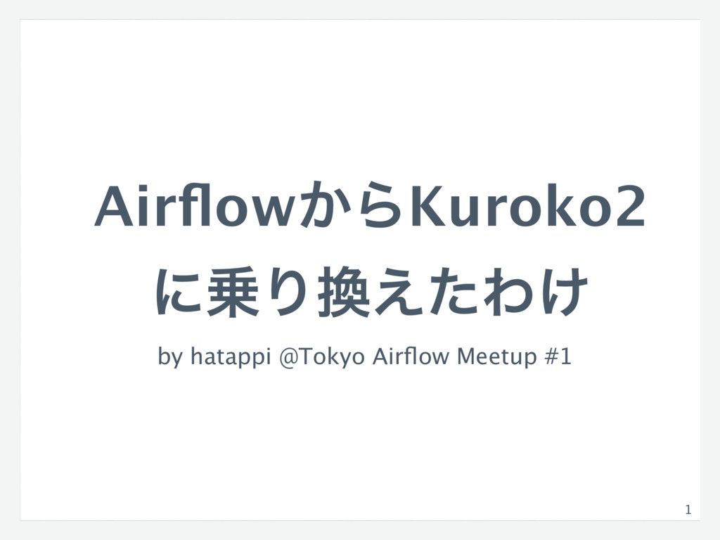 Airflow͔ΒKuroko2 ʹΓ͑ͨΘ͚ by hatappi @Tokyo Airfl...
