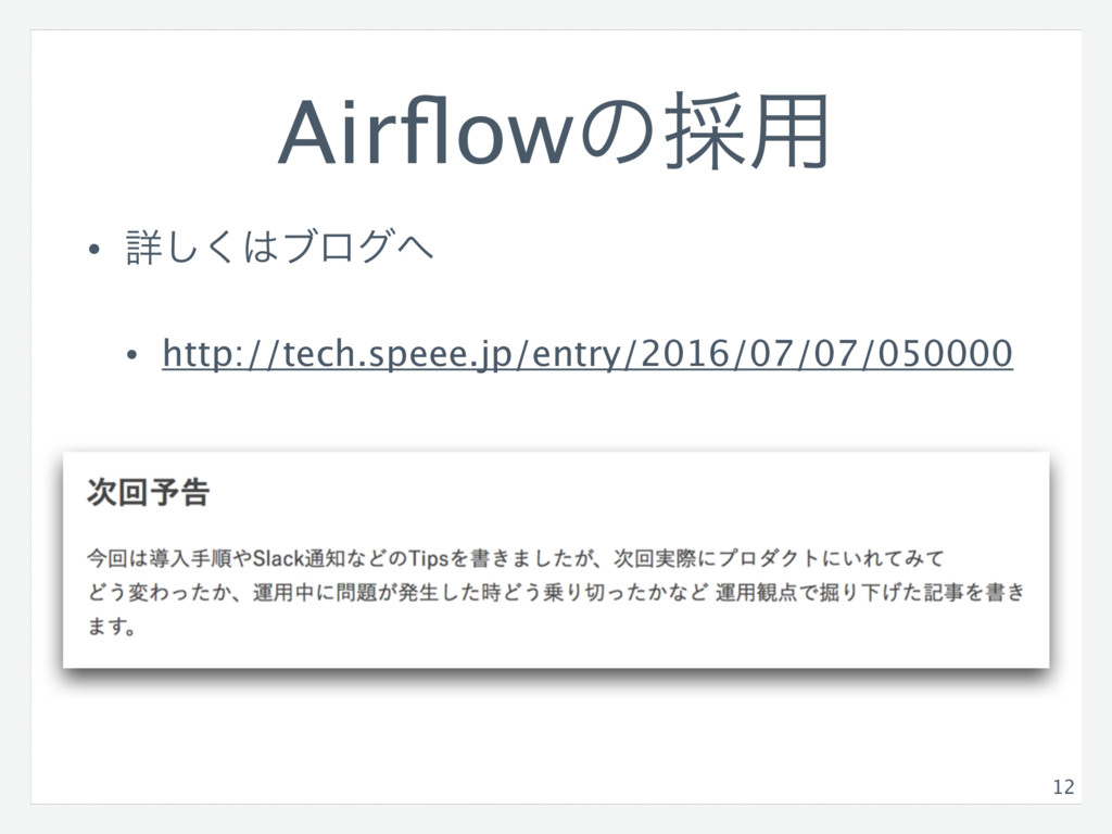 Airflowͷ࠾༻ • ৄ͘͠͸ϒϩά΁ • http://tech.speee.jp/ent...