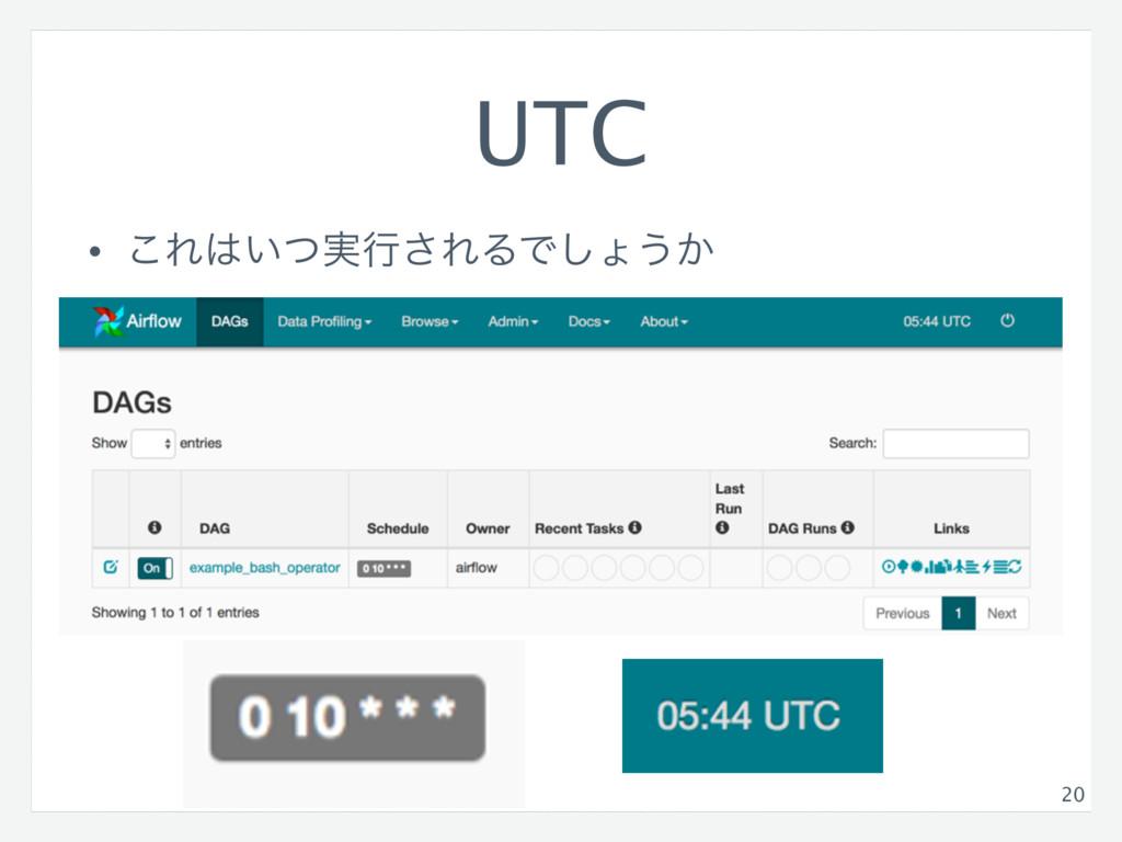 UTC • ͜Ε͍࣮ͭߦ͞ΕΔͰ͠ΐ͏͔ 20