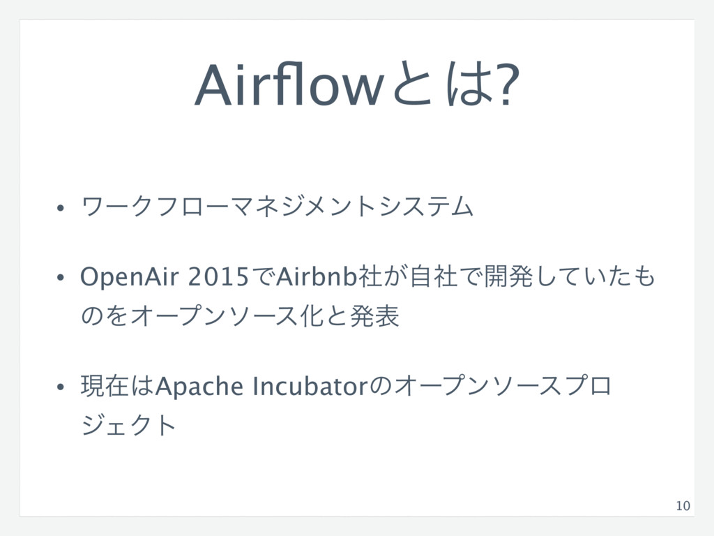 Airflowͱ? • ϫʔΫϑϩʔϚωδϝϯτγεςϜ • OpenAir 2015ͰAir...