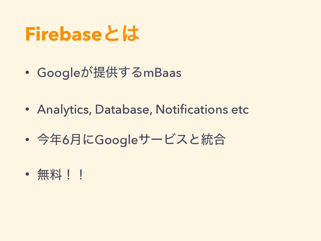 Firebaseͱ • Google͕ఏڙ͢ΔmBaas • Analytics, Data...