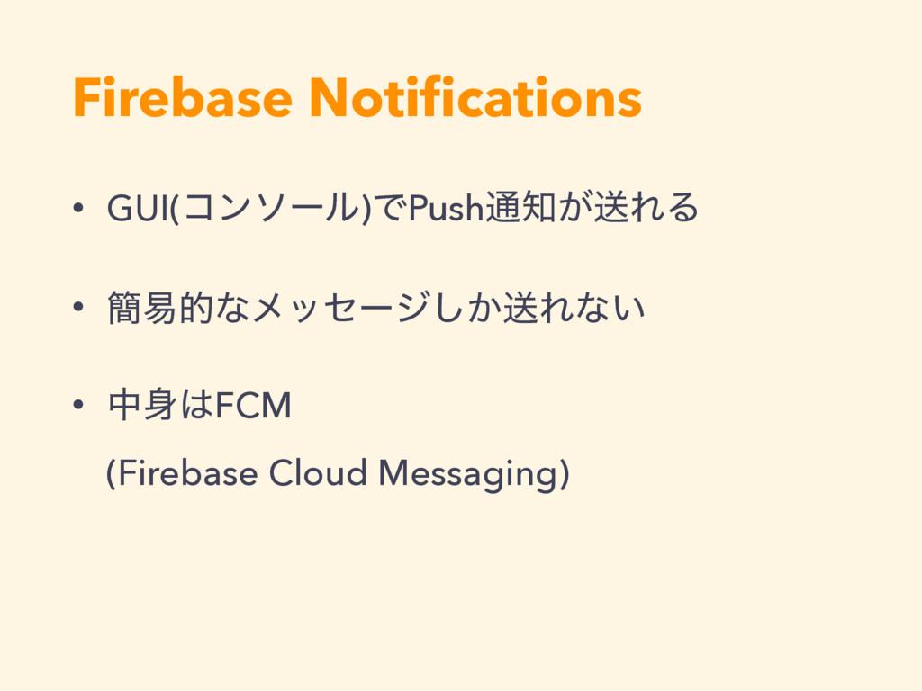 Firebase Notifications • GUI(ίϯιʔϧ)ͰPush௨͕ૹΕΔ •...