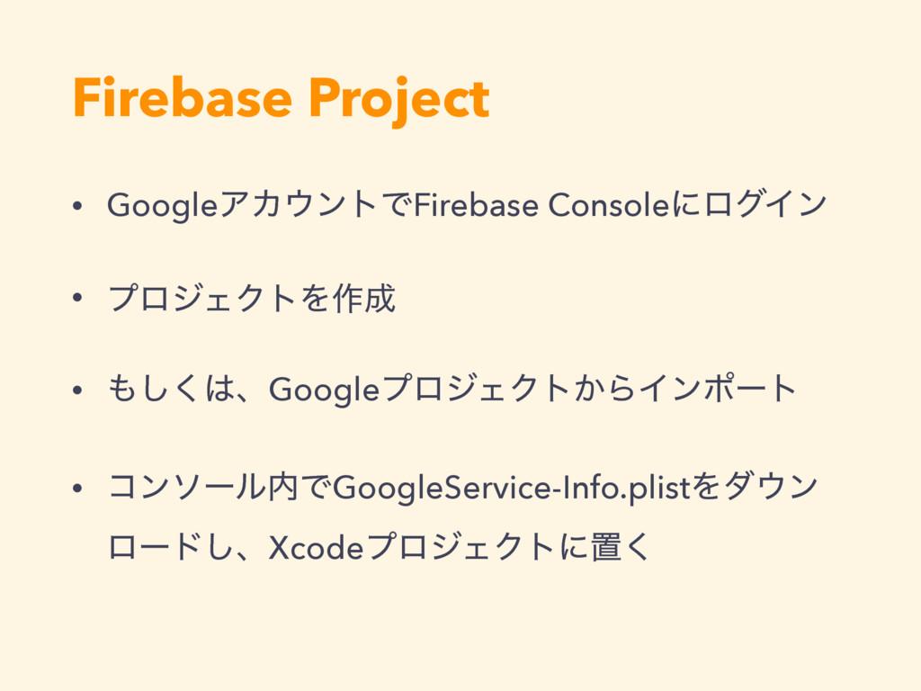 Firebase Project • GoogleΞΧϯτͰFirebase Console...