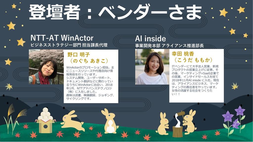 登壇者:ベンダーさま NTT-AT WinActor ビジネスストラテジー部門 担当課長代理 ...
