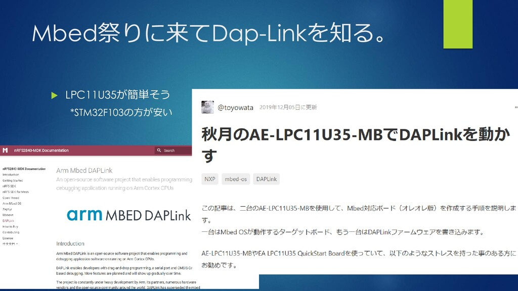 Mbed祭りに来てDap-Linkを知る。  LPC11U35が簡単そう *STM32F10...
