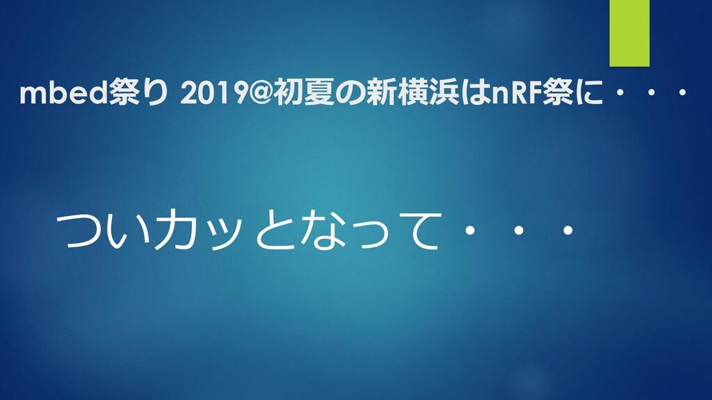 mbed祭り 2019@初夏の新横浜はnRF祭に・・・ ついカッとなって・・・
