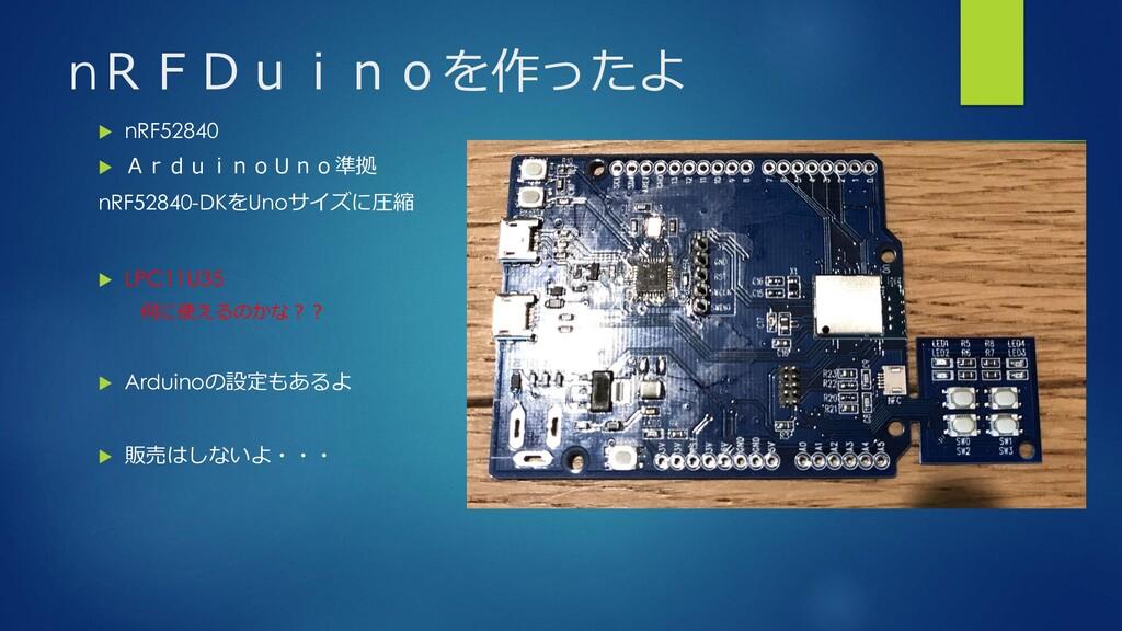 nRFDuinoを作ったよ  nRF52840  ArduinoUno準拠 nRF5284...