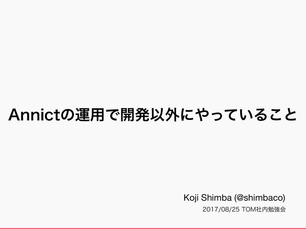 """OOJDUͷӡ༻Ͱ։ൃҎ֎ʹ͍ͬͯΔ͜ͱ 50.ࣾษڧձ Koji..."