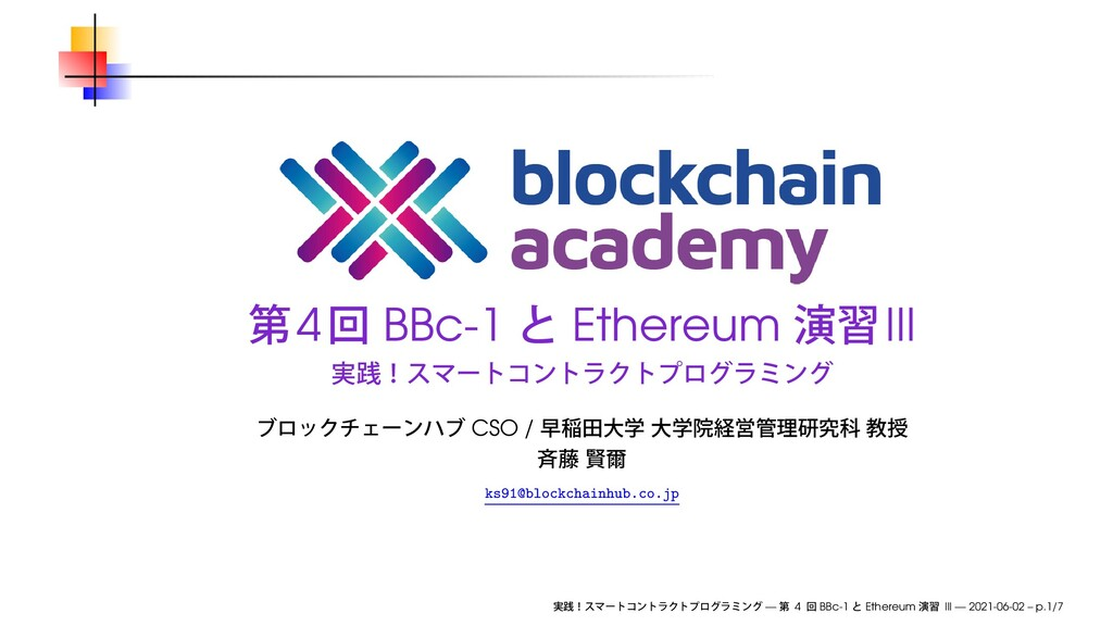 4 BBc-1 Ethereum III CSO / ks91@blockchainhub.c...