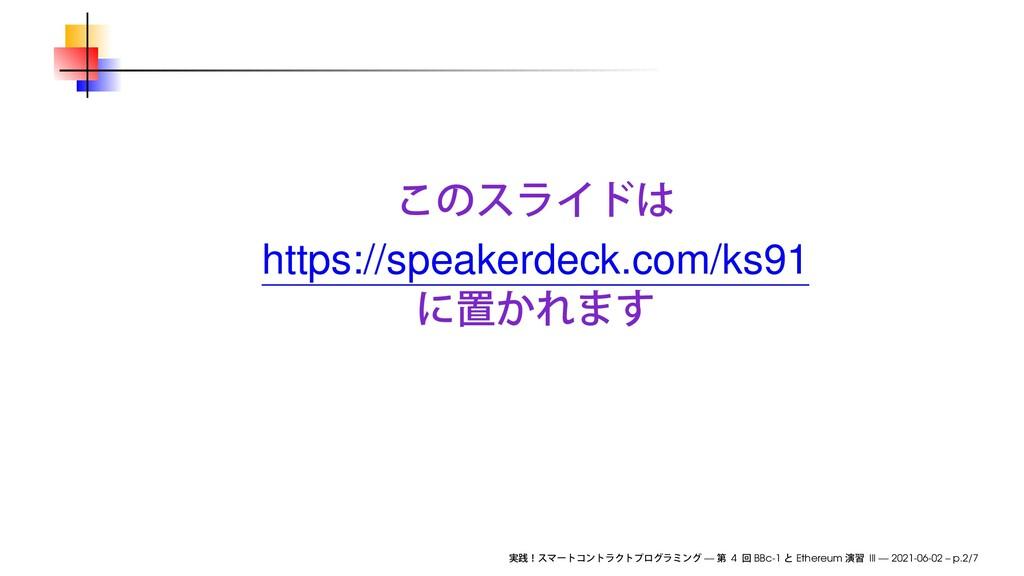 https://speakerdeck.com/ks91 — 4 BBc-1 Ethereum...