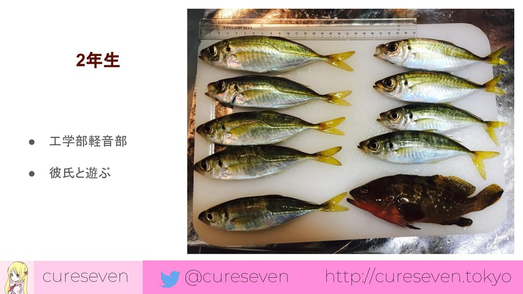 cureseven @cureseven http://cureseven.tokyo 2年生...