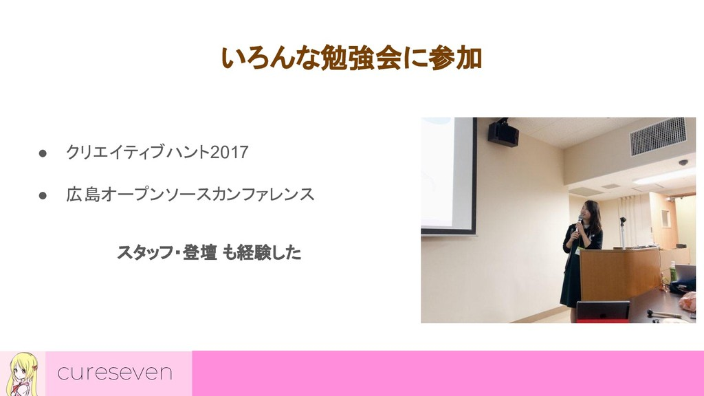 cureseven いろんな勉強会に参加 ● クリエイティブハント2017 ● 広島オープンソ...