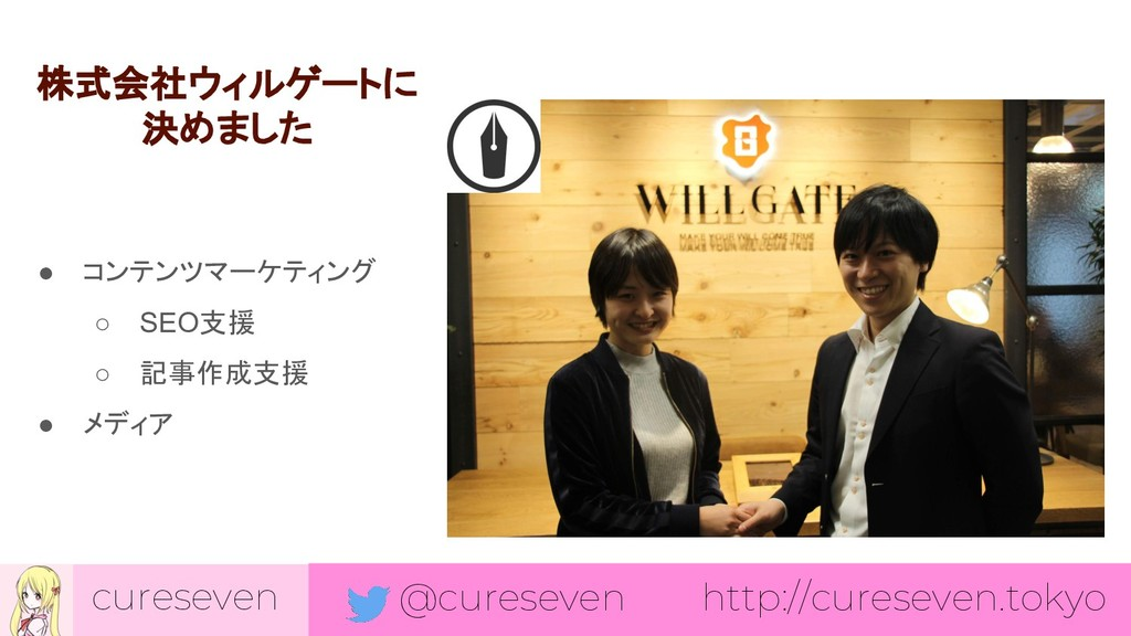 cureseven @cureseven http://cureseven.tokyo 株式会...