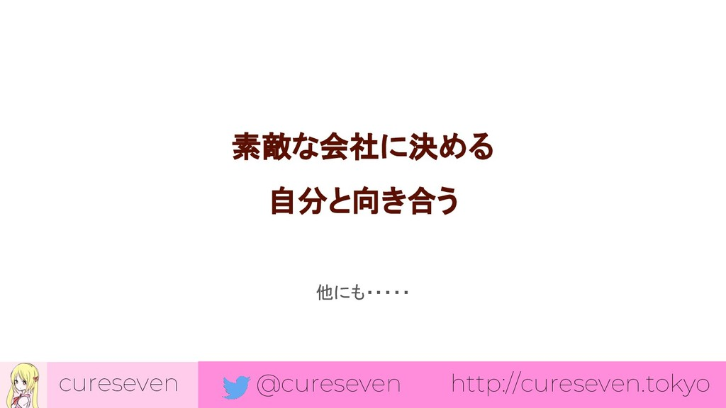 cureseven @cureseven http://cureseven.tokyo 素敵な...