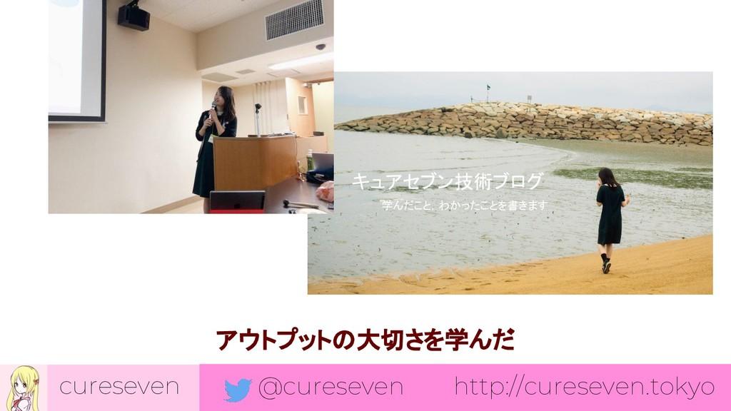 cureseven @cureseven http://cureseven.tokyo アウト...