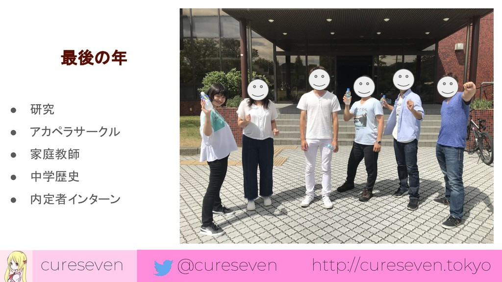 cureseven @cureseven http://cureseven.tokyo 最後の...