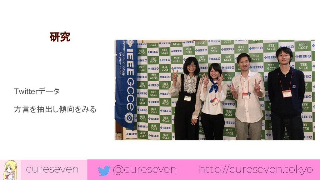 cureseven @cureseven http://cureseven.tokyo 研究 ...