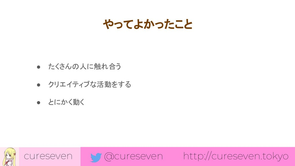 cureseven @cureseven http://cureseven.tokyo やって...