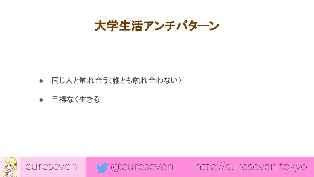 cureseven @cureseven http://cureseven.tokyo 大学生...