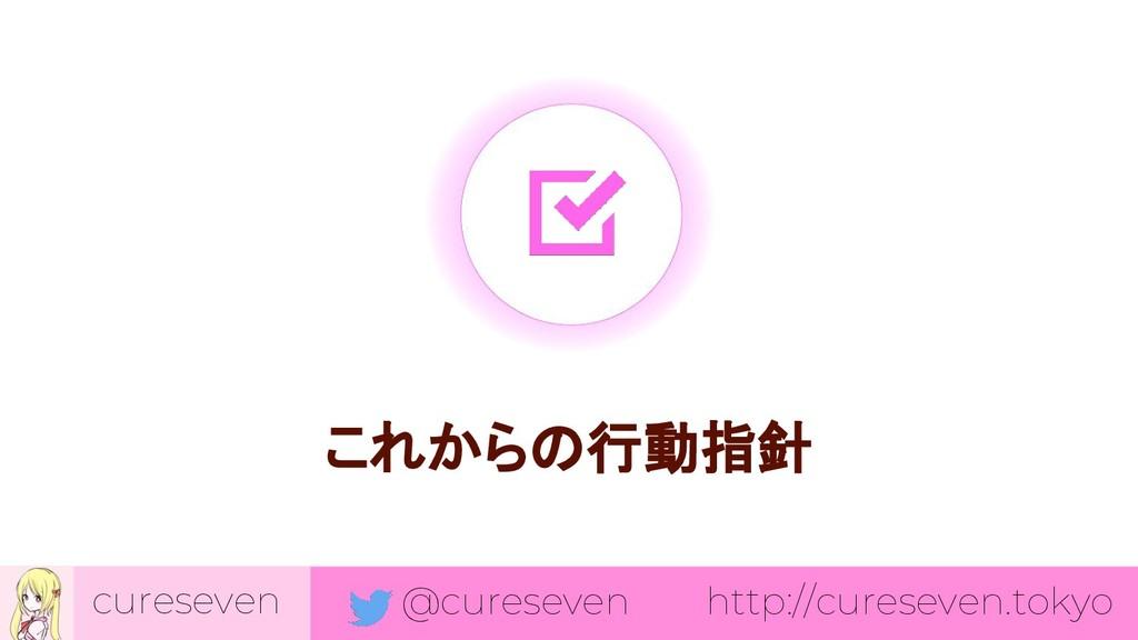 cureseven @cureseven http://cureseven.tokyo これか...