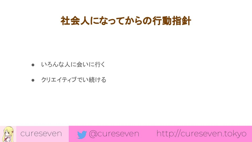 cureseven @cureseven http://cureseven.tokyo 社会人...