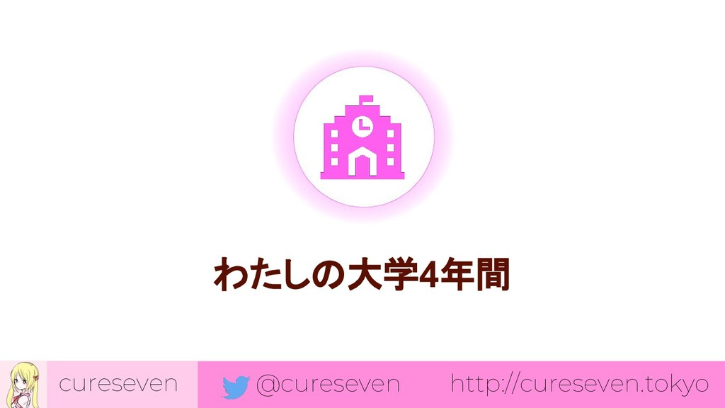 cureseven わたしの大学4年間 @cureseven http://cureseven...