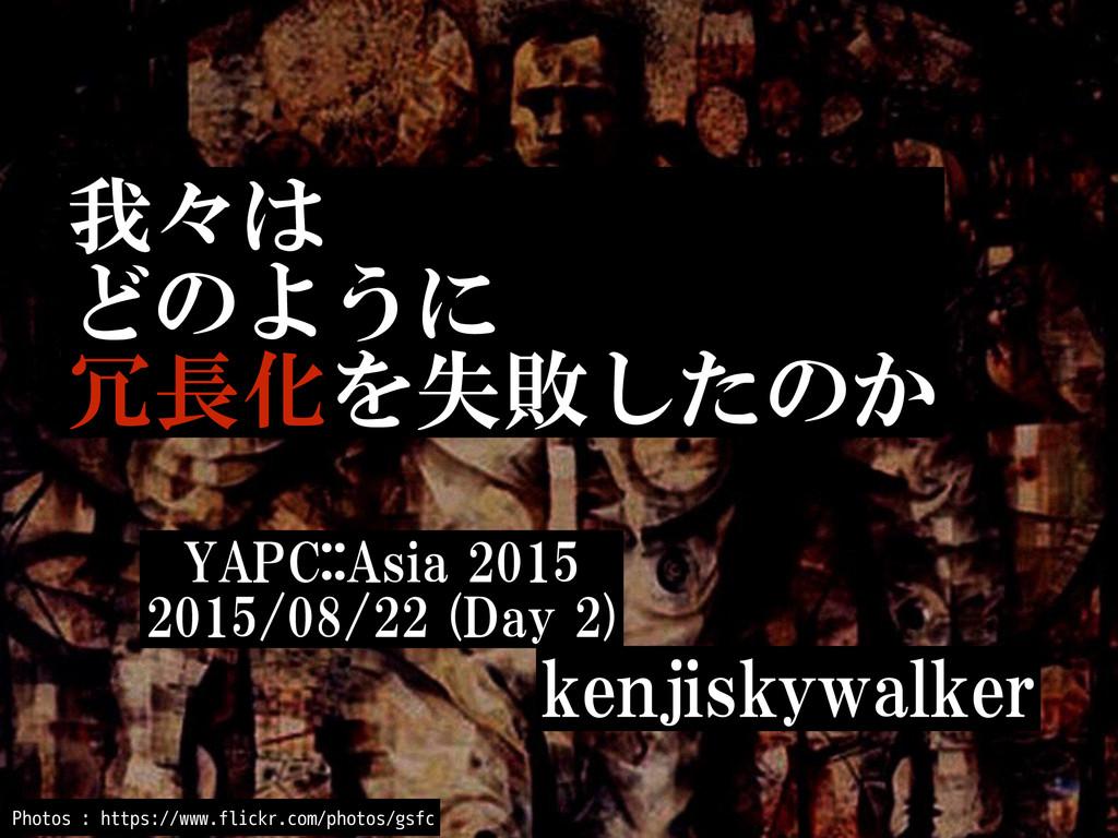 我々は  どのように  冗長化を失敗したのか YAPC::Asia 2015  201...