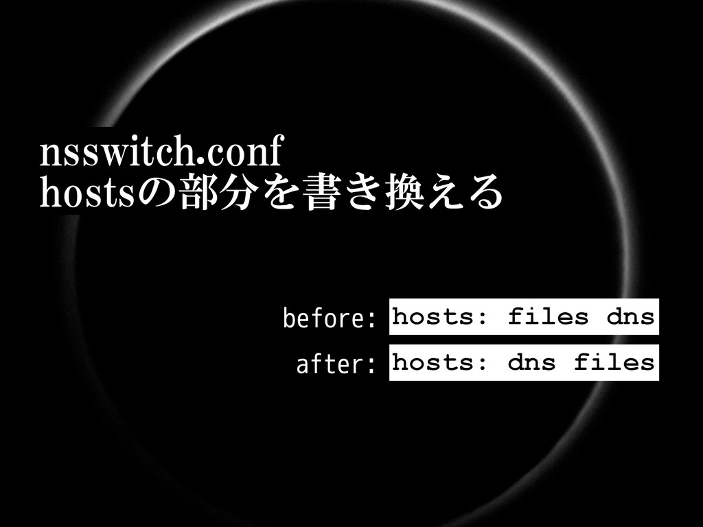nsswitch.conf  hostsの部分を書き換える hosts: files dns...