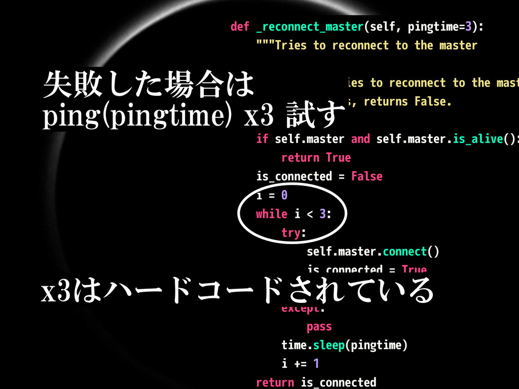"""def _reconnect_master(self, pingtime=3): """"""""""""Tri..."""
