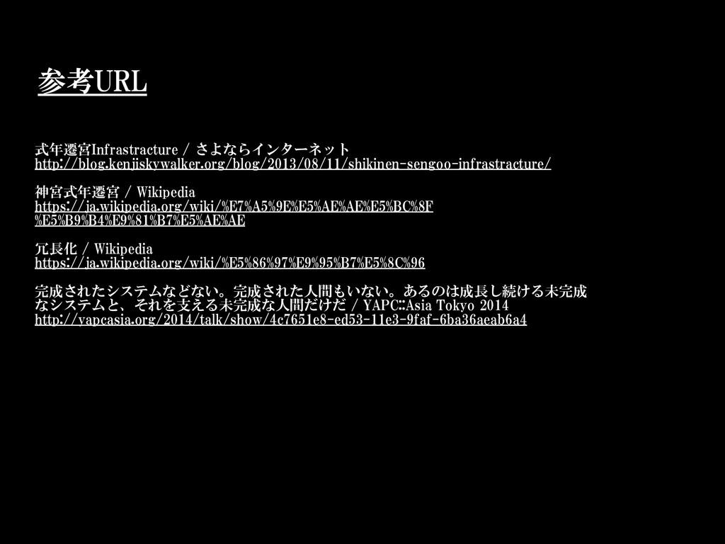 参考URL 式年遷宮Infrastracture / さよならインターネット  http...