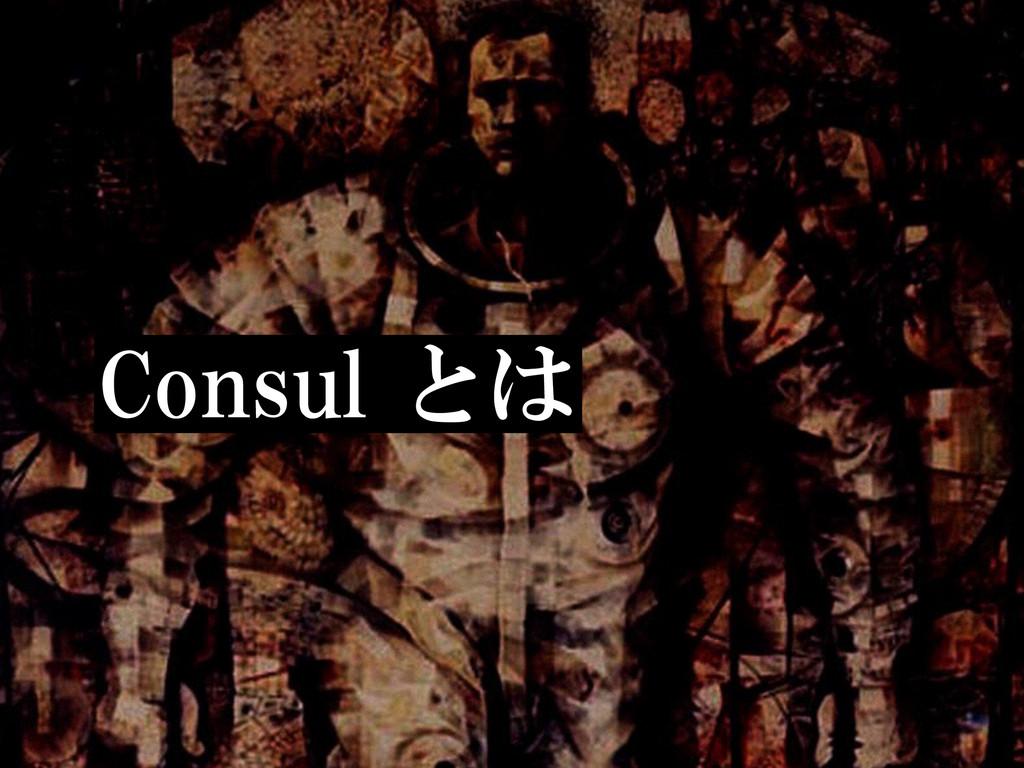 Consul とは 43