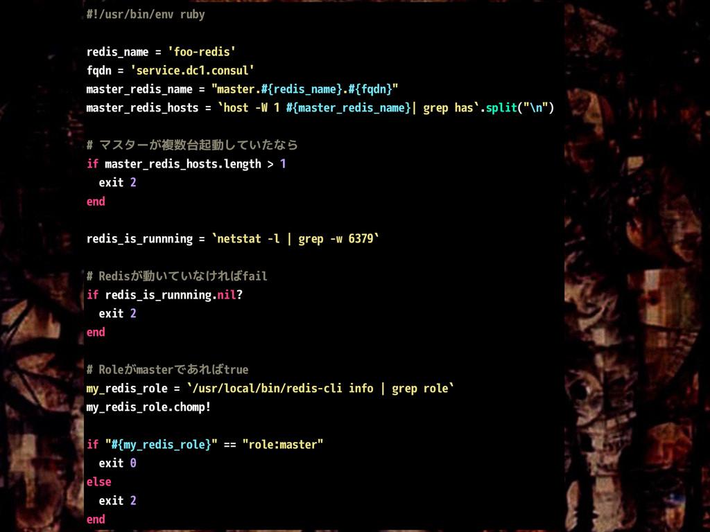 #!/usr/bin/env ruby redis_name = 'foo-redis' fq...