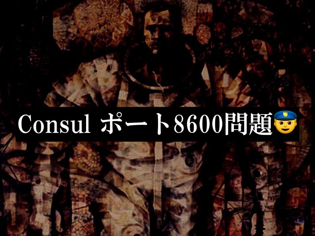 Consul ポート8600問題 57