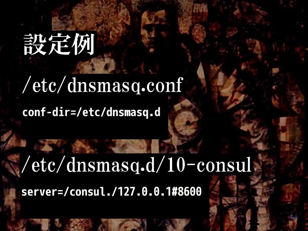 conf-dir=/etc/dnsmasq.d server=/consul./127.0.0...