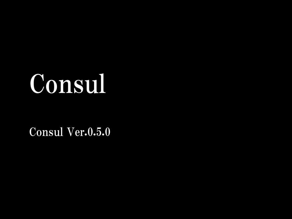 Consul  Consul Ver.0.5.0  66