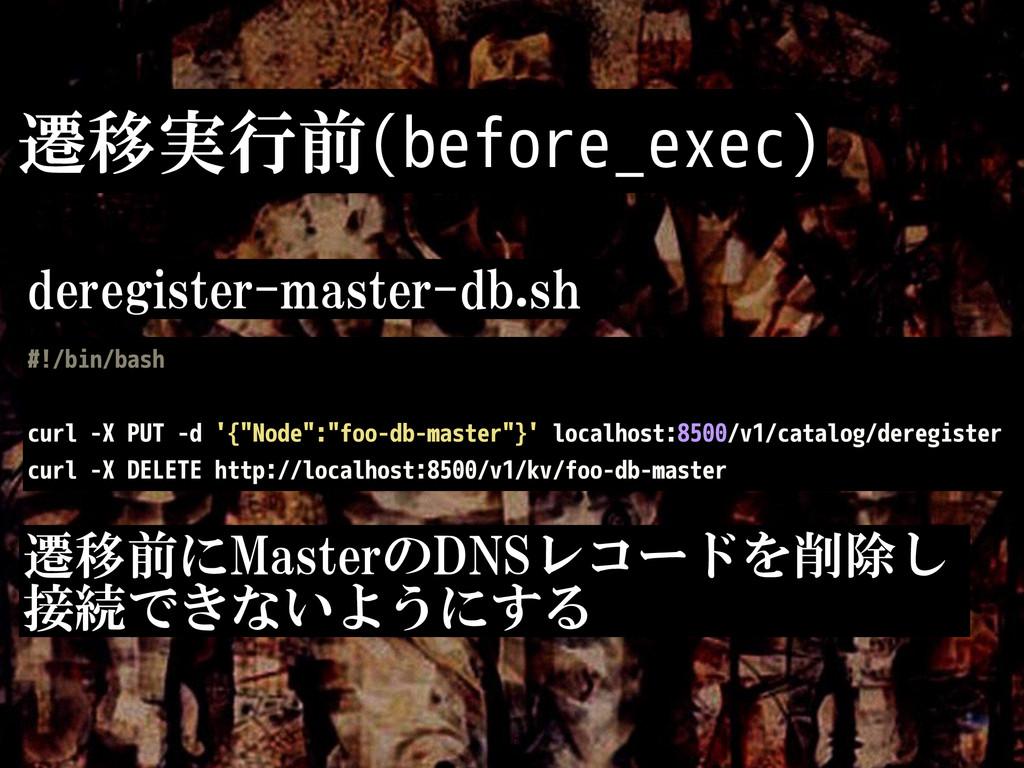 "#!/bin/bash curl -X PUT -d '{""Node"":""foo-db-mas..."