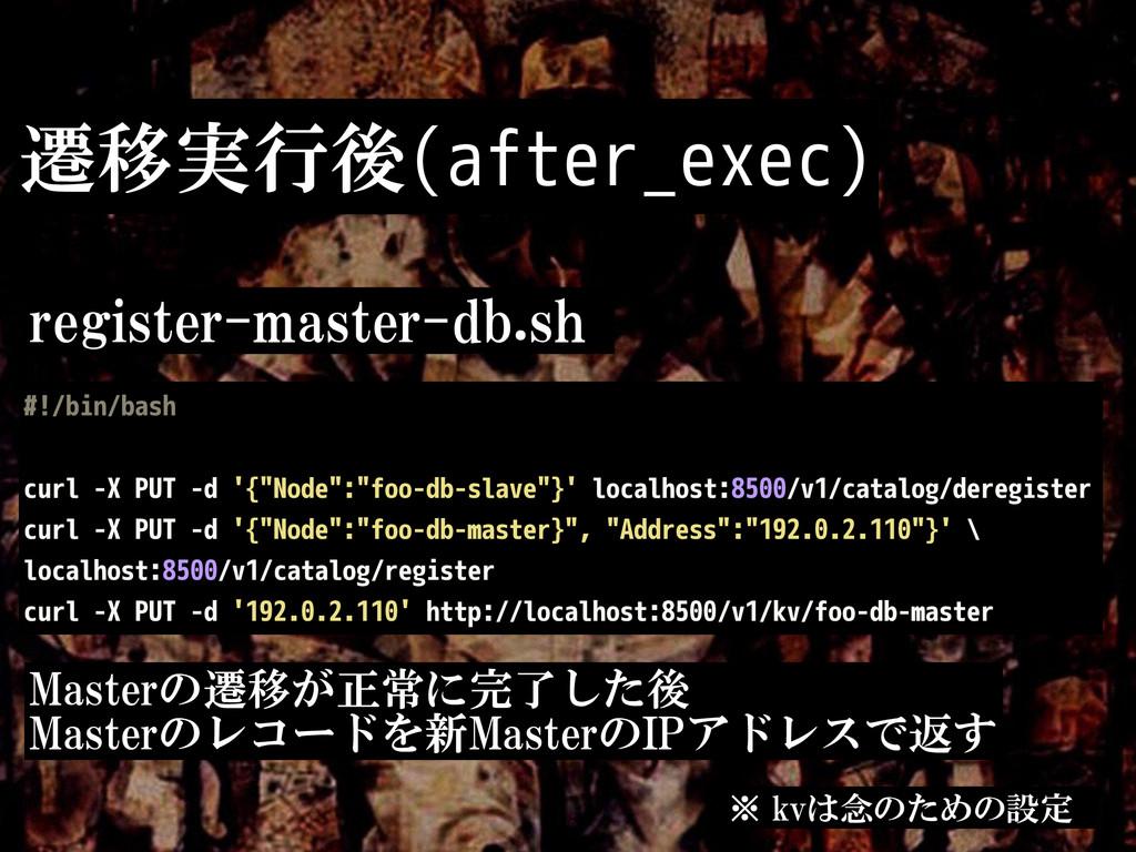 "#!/bin/bash curl -X PUT -d '{""Node"":""foo-db-sla..."