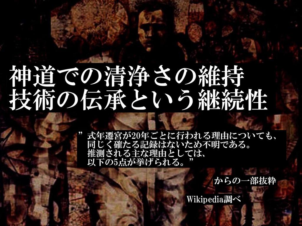 """神道での清浄さの維持  技術の伝承という継続性 Wikipedia調べ """"式年遷宮が20年ご..."""