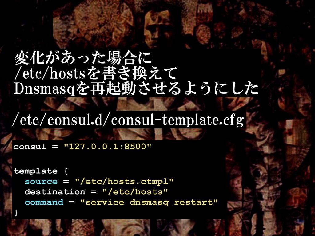 変化があった場合に  /etc/hostsを書き換えて  Dnsmasqを再起動させるよう...