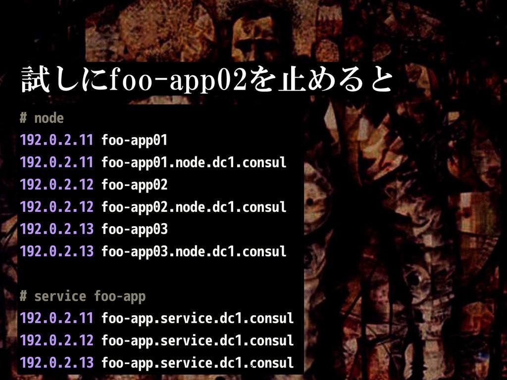 # node 192.0.2.11 foo-app01 192.0.2.11 foo-app0...