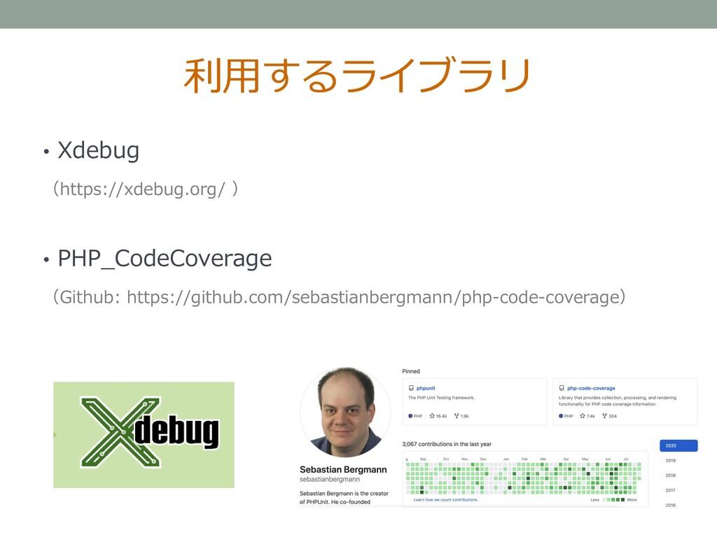 利用するライブラリ • Xdebug (https://xdebug.org/ ) • PHP...