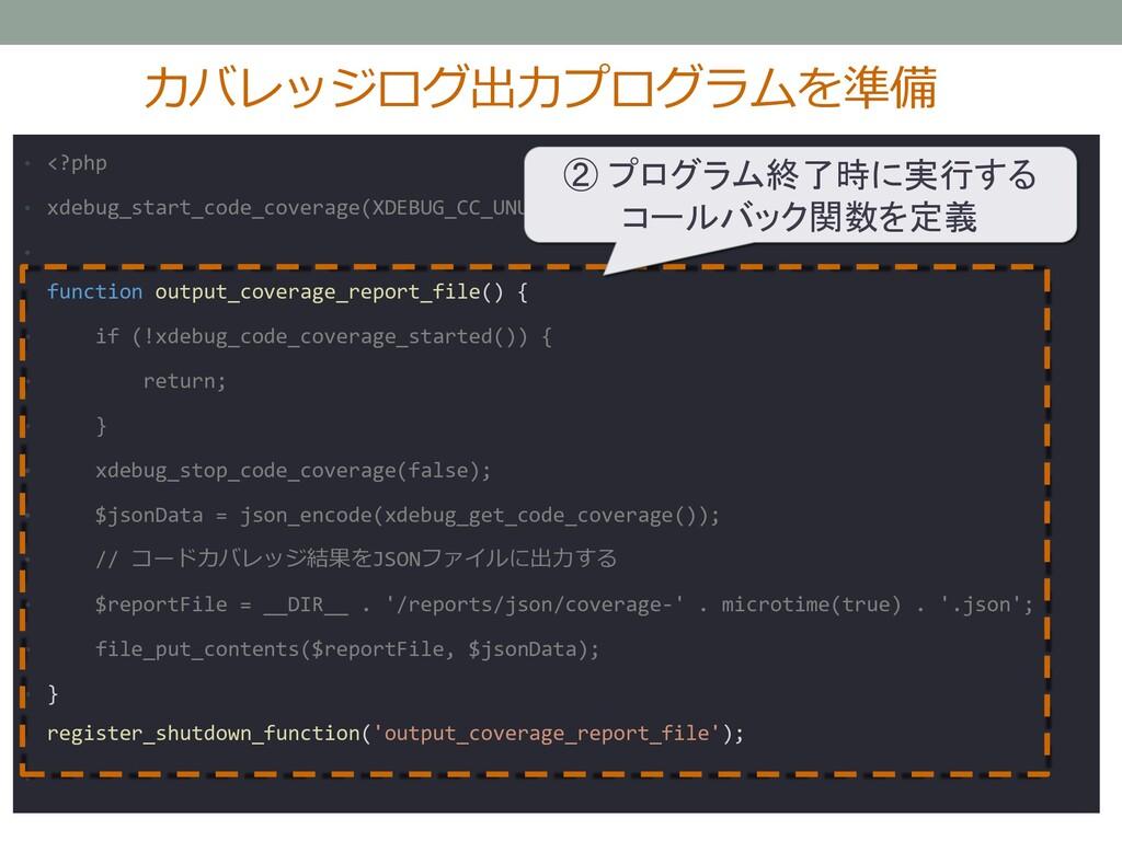カバレッジログ出力プログラムを準備 • <?php • xdebug_start_code_c...