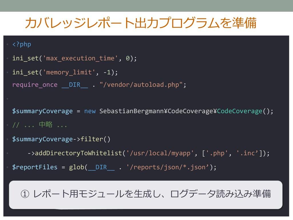 カバレッジレポート出力プログラムを準備 • <?php • ini_set('max_exec...