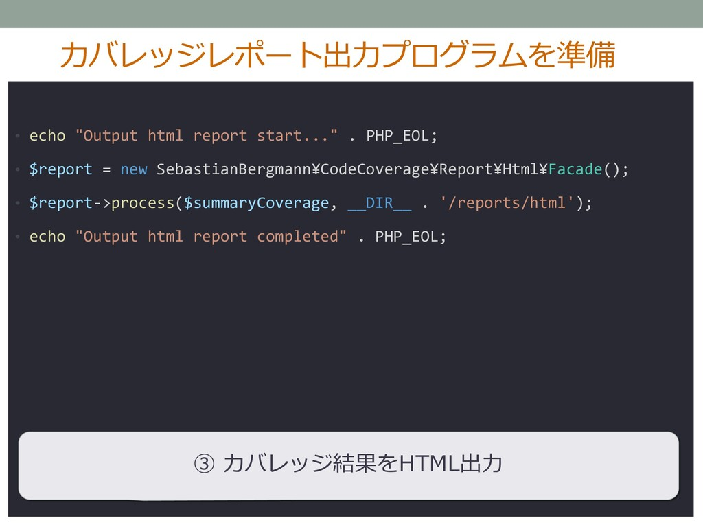 """• echo """"Output html report start..."""" . PHP_EOL;..."""