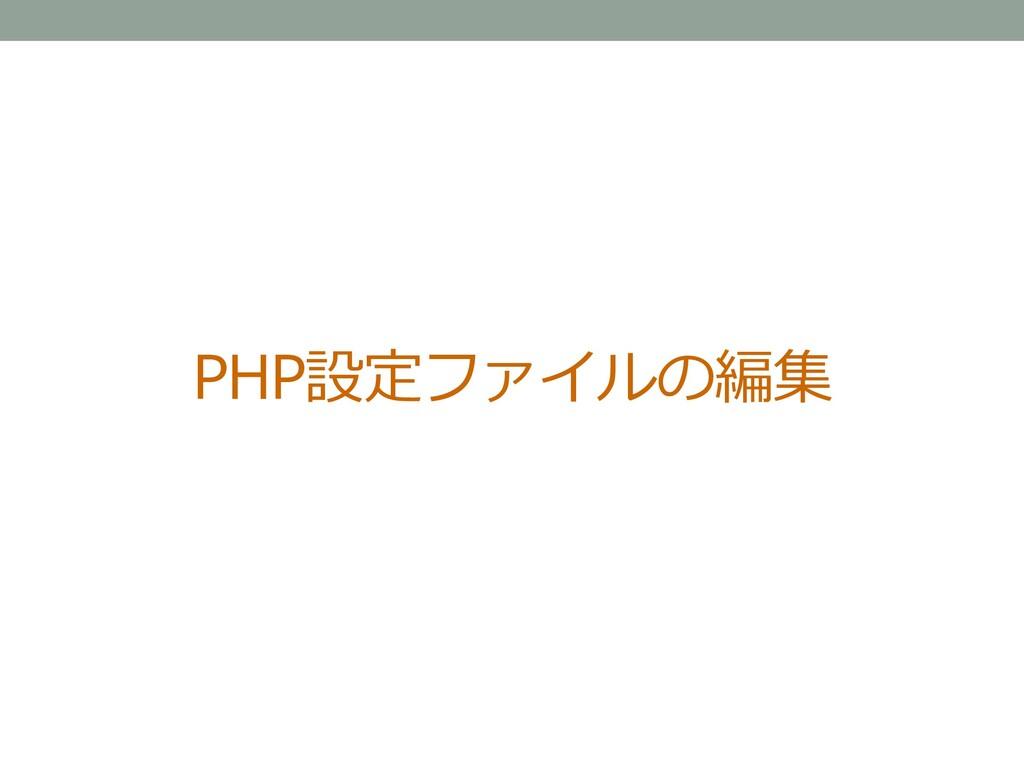 PHP設定ファイルの編集