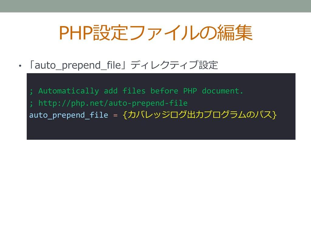 PHP設定ファイルの編集 • 「auto_prepend_file」ディレクティブ設定 ; A...