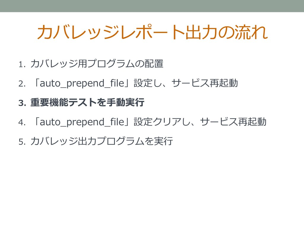 カバレッジレポート出力の流れ 1. カバレッジ用プログラムの配置 2. 「auto_prepe...