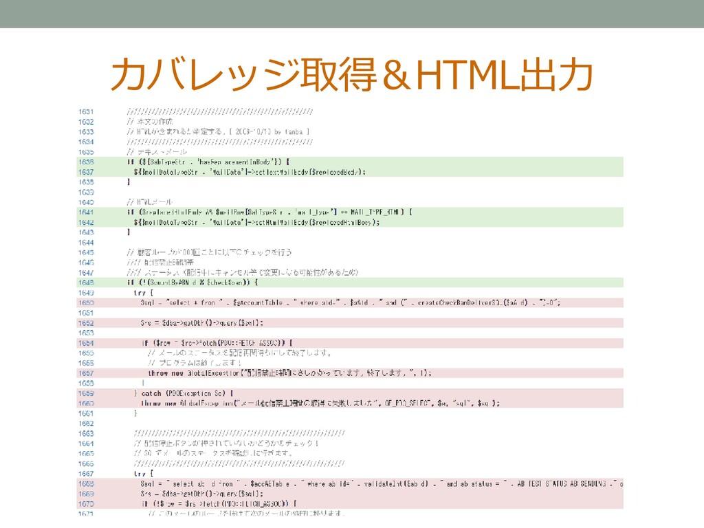 カバレッジ取得&HTML出力
