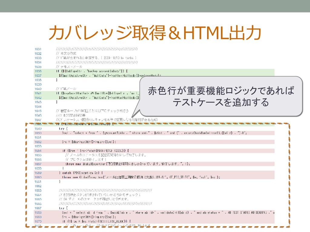 カバレッジ取得&HTML出力 赤色行が重要機能ロジックであれば テストケースを追加する