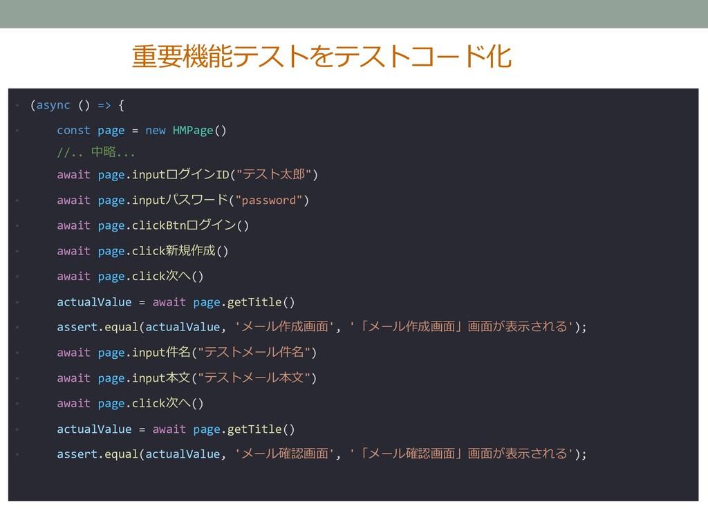重要機能テストをテストコード化 • (async () => { • const page =...
